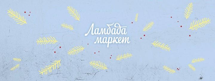 Лучшие модные новогодние ярмарки Москвы в 2015 г.: Ламбада Маркет - оригинальные подарки на Новый год от российских дизайнеров