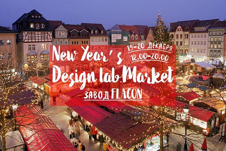 Лучшие рождественские ярмарки Москвы 2015: Design Lab. Market.