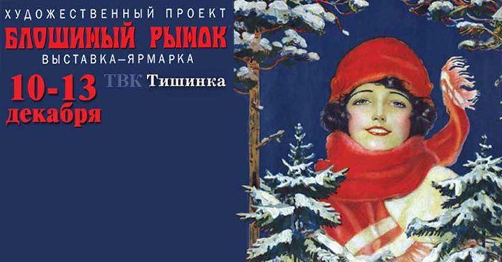 Лучшие рождественские ярмарки Москвы 2015: Рождественский блошиный рынок на Тишинке.