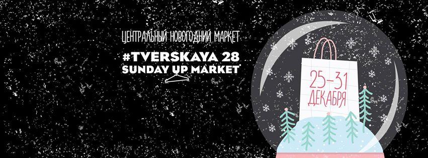 Центральный новогодний маркет Sunday-Up Market на Тверской в Москве.