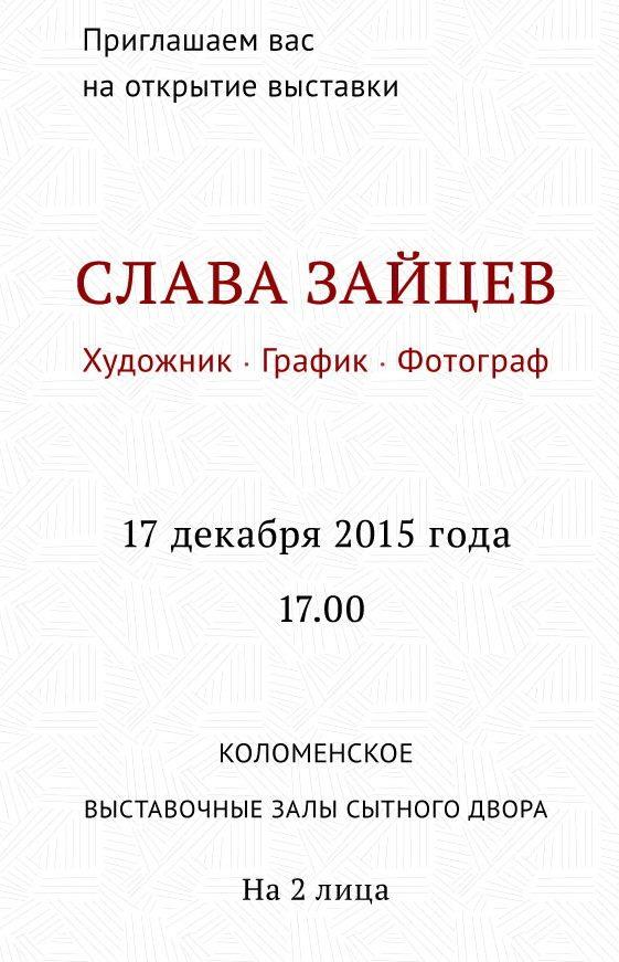 Слава Зайцев: Выставка 17 декабря 2015 г. в Коломенском.
