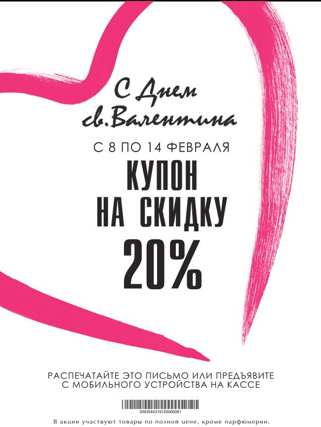 banana-republic-kupon-na-skidku-fewral-2016_rasprodazhi-akcii-modnaja-odezhda-opowetshenija