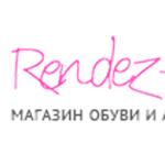 Покупка обуви и сумок в интернет-магазине «Рандеву»! Сервис, ассортимент, как делать выгодные покупки