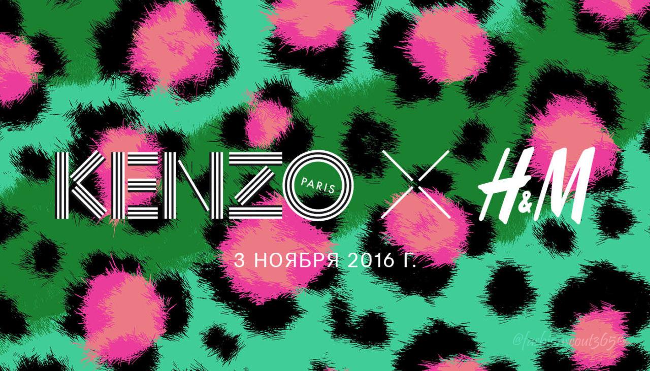 kenzo-hm-collaboration-novosti-iz-mira-mody-i-vedutshih-designerskih-domov