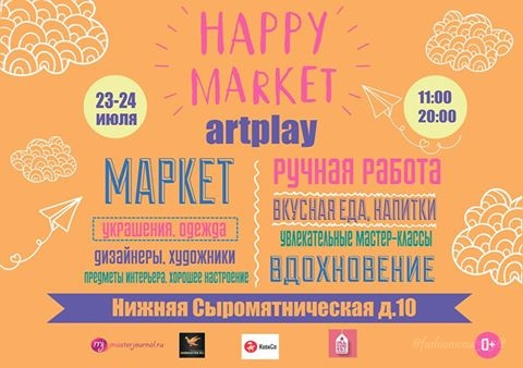 happy-market-v-artplay-23-24-ijulja-2016