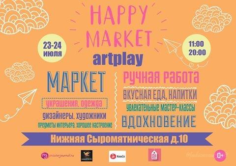 happy-market-v-artplay-23-24-ijulja-2016