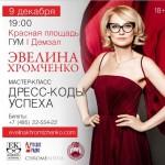 Эвелина Хромченко 9 декабря 2015 г. Для интересующихся вопросами моды и стиля в профессиональном плане